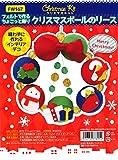 サンヒット クリスマスキット フェルトで作るちょこっと飾り クリスマスボールのリース FW167