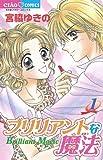 ブリリアントな魔法(1) (ちゃおコミックス)