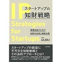 スタートアップの知財戦略: 事業成長のための知財の活用と戦略法務