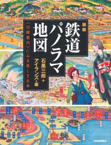 図説 鉄道パノラマ地図 (ふくろうの本/世界の文化)の詳細を見る