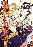 黒燿のシークは愛を囁く3 (ミッシイコミックス Next comics F)