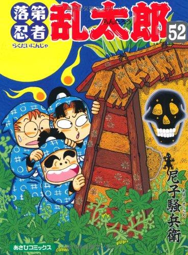 落第忍者乱太郎(52) (あさひコミックス)の詳細を見る