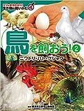 鳥を飼おう!(2): ニワトリ・ハト・クジャク (コツがまるわかり!生き物の飼いかた)