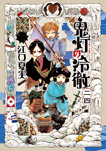 鬼灯の冷徹 二十四 (モーニングコミックス)