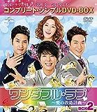 ワンダフル・ラブ~愛の改造計画~ BOX2 (コンプリート・シンプルDVD-BOX5,000円シリーズ)(期間限定生産) -