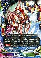 バディファイトX(バッツ)/竜装機 ヴィーガー(レア)/キャラクターパック第2弾 「むっちゃ!! 100円スタードラゴン」