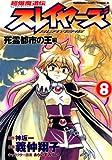 超爆魔道伝スレイヤーズ(8) 死霊都市の王編 (ドラゴンコミックスエイジ)