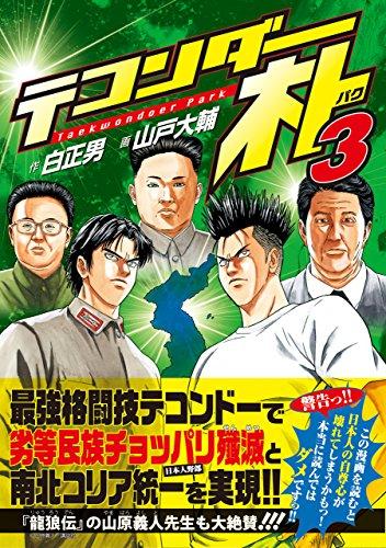 テコンダー朴 第01-03巻 [Taekwonder Park vol 01-03]