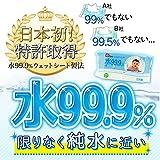 水99.9% ふんわり おしりふき 80枚入×20パック (1600枚)
