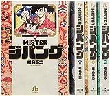 MISTERジパング 文庫版 コミック 全4巻完結セット (小学館文庫)