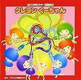 2010年ビクター運動会(4)クレヨンくーちゃん