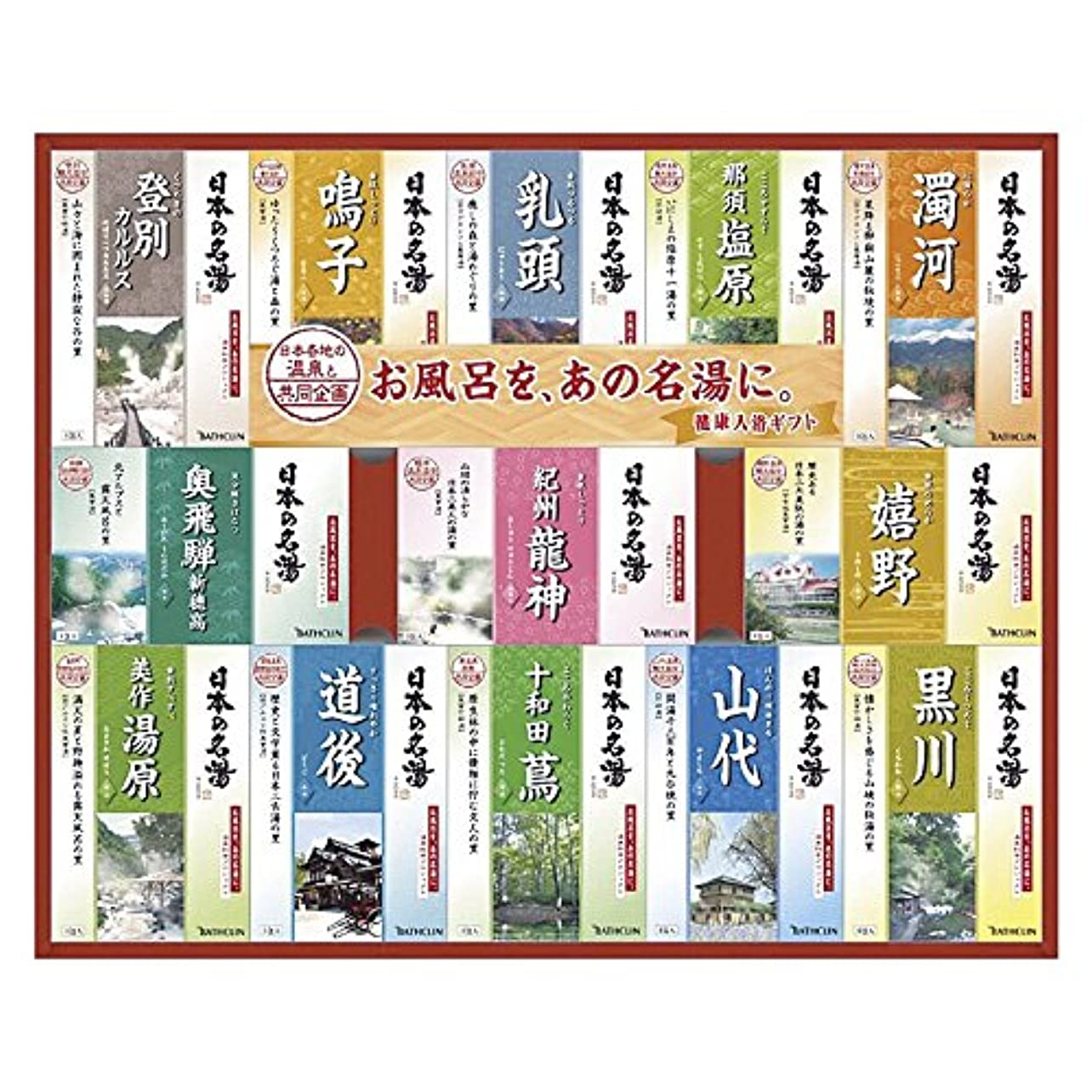 肌寒い謙虚な手順バスクリン 日本の名湯 ギフトセット 【保湿 ギフト 温泉 発汗 セット あったまる いろいろ うるおい うるおう しっとり すべすべ はっかん 極楽 ごくらく ゆったり ばすくりん 5000】