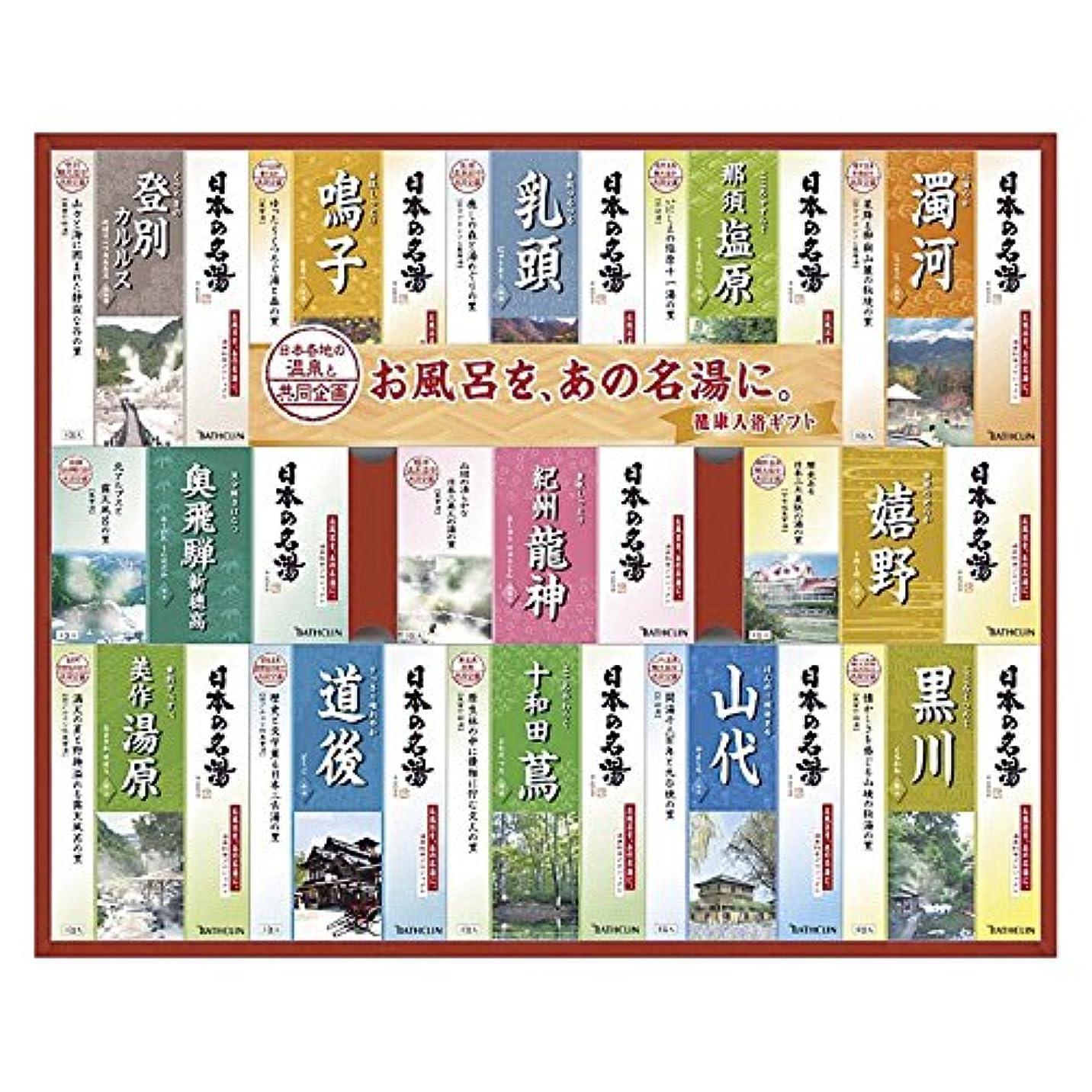 バスクリン 日本の名湯 ギフトセット NMG-50F 【個包装 セット 詰め合わせ 疲労回復 ご褒美 贅沢 プチギフト 温まる 温泉 粉 ご当地 まとめ買い 名湯 リラックス 美肌 つめあわせ やさしい やすらぎ】