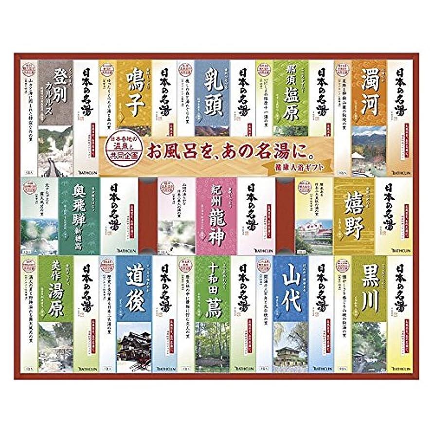 モデレータ意味するコントラストバスクリン 日本の名湯 ギフトセット NMG-50F 【個包装 セット 詰め合わせ 疲労回復 ご褒美 贅沢 プチギフト 温まる 温泉 粉 ご当地 まとめ買い 名湯 リラックス 美肌 つめあわせ やさしい やすらぎ】