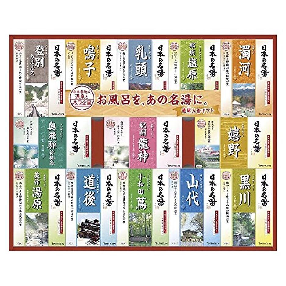 常習者作り上げる提唱するバスクリン 日本の名湯 ギフトセット NMG-50F 【個包装 セット 詰め合わせ 疲労回復 ご褒美 贅沢 プチギフト 温まる 温泉 粉 ご当地 まとめ買い 名湯 リラックス 美肌 つめあわせ やさしい やすらぎ】