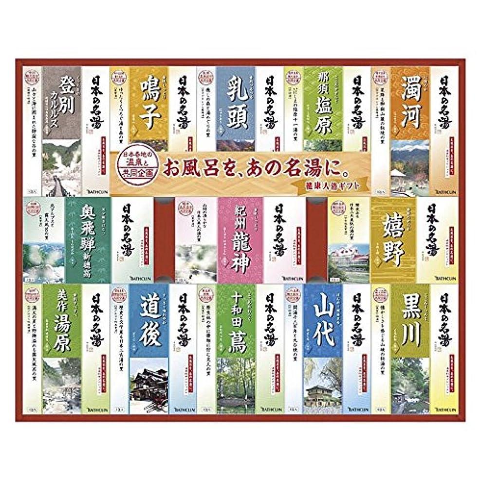 スカーフ有力者それにもかかわらずバスクリン 日本の名湯 ギフトセット NMG-50F 【個包装 セット 詰め合わせ 疲労回復 ご褒美 贅沢 プチギフト 温まる 温泉 粉 ご当地 まとめ買い 名湯 リラックス 美肌 つめあわせ やさしい やすらぎ】