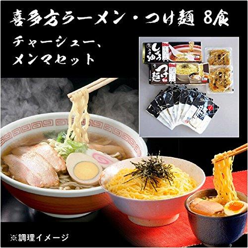 「喜多方醤油ラーメン4食」「つけ麺4食」チャーシュー・メンマセット (1セット / 計8食)
