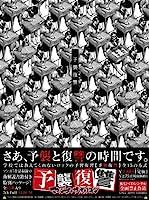 京都大作戦 ロックフェス カラオケ 子供 7歳児 マキシマムザホルモン F 熱狂に関連した画像-13