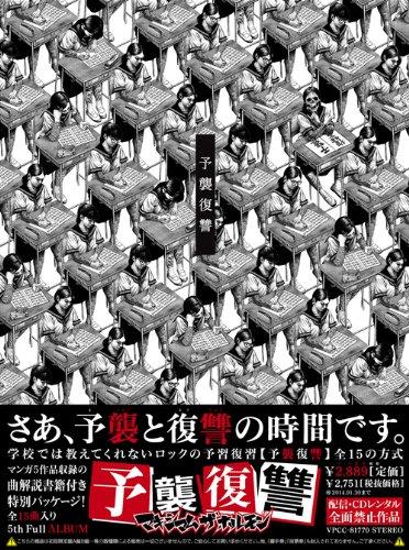 予襲復讐 - マキシマム ザ ホルモン