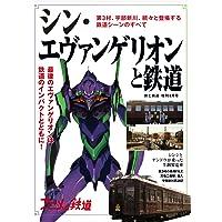 旅と鉄道2021年増刊8月号シン・エヴァンゲリオンと鉄道