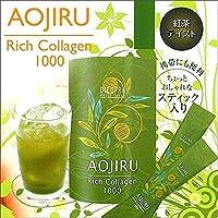 青汁リッチコラーゲン1000(美味しいレシピブック付き)
