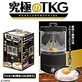 卵割り機能内蔵!!ふわとろTKGがワンタッチで完成!! タカラトミーアーツ 究極のTKG(たまごかけごはん) M521201 [簡易パッケージ品]