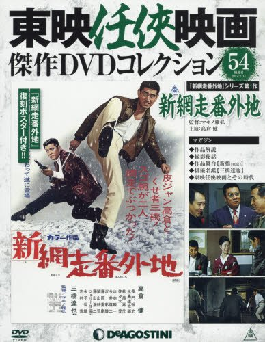 東映任侠映画傑作DVDコレクション全国版(54) 2017年 2/14 号 [雑誌]