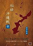 秘録 沖縄戦 中巻 「首里・シュガーローフ攻防戦」 [DVD]