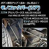 ノーブランド品 モノコックバー リア スズキ アルトワークス(アルト) HA12S HA22S(2WD車専用) 【ボディ 剛性 走行性能アップ】