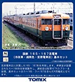 TOMIX Nゲージ 国鉄 165・167系 冷改車・湘南色・宮原電車区 基本セット 98440 鉄道模型 電車