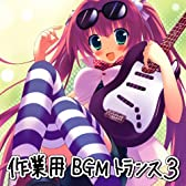EXIT TUNES PRESENTS 作業用BGMトランス3