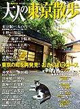大人の東京散歩 (ぴあMOOK)