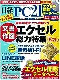 日経 PC 21 (ピーシーニジュウイチ) 2014年 06月号