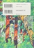 ぎんぎつね 第3集 (ヤングジャンプコミックス) 画像