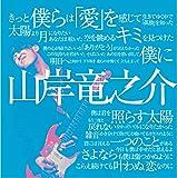山岸竜之介<br />山岸竜之介 1st CD