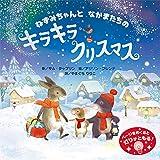 ねずみちゃんとなかまたちのキラキラクリスマス ([バラエティ])