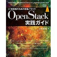 OpenStack 実践ガイド (impress top gear)
