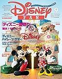 ディズニーファン 2017年9月号 [雑誌]