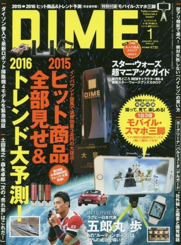 DIME(ダイム) 2016年 01 月号 [雑誌]の詳細を見る