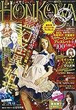 HONKOWA (ほん怖) 2020年 01 月号 [雑誌]