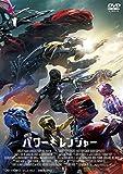 劇場版 パワーレンジャー[DVD]