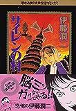 サイレンの村 (眠れぬ夜の奇妙な話コミックス)