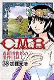 C.M.B.森羅博物館の事件目録(38) (講談社コミックス月刊マガジン)