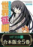 【合本版】二人で始める世界征服 全5巻 (MF文庫J)