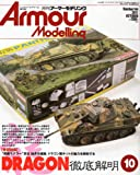 Armour Modelling (アーマーモデリング) 2011年 10月号 [雑誌]