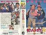 釣りバカ日誌 S〈スペシャル〉