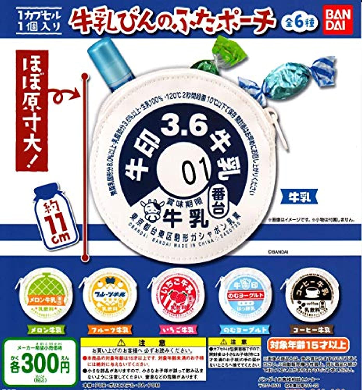 牛乳びんのふたポーチ [全6種セット(フルコンプ)]