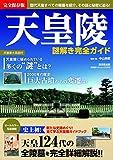 天皇陵 謎解き完全ガイド (廣済堂ベストムック 335号)