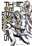 テラフォーマーズ THE OUTER MISSION II アウトサイダー (ダッシュエックス文庫DIGITAL)