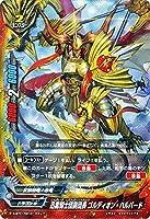 バディファイトX(バッツ)/迅雷騎士団副団長 ゴルディオン・ハルバード(ガチレア)/Reborn of Satan